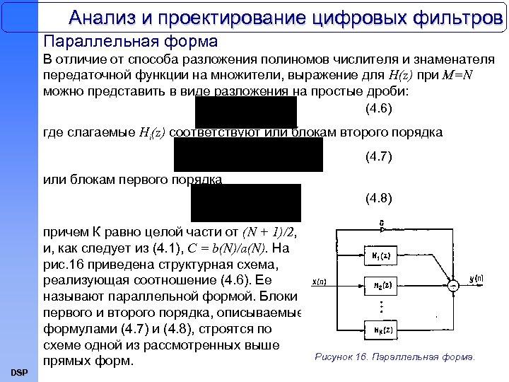 Анализ и проектирование цифровых фильтров Параллельная форма В отличие от способа разложения полиномов числителя