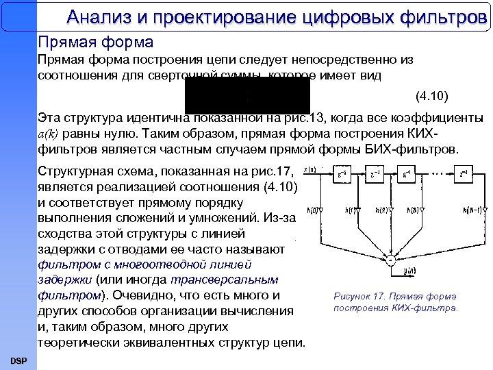 Анализ и проектирование цифровых фильтров Прямая форма построения цепи следует непосредственно из соотношения для