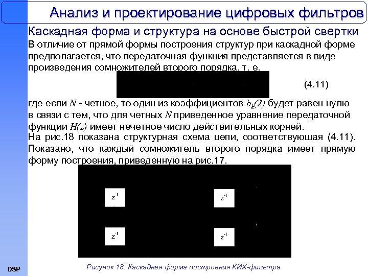 Анализ и проектирование цифровых фильтров Каскадная форма и структура на основе быстрой свертки В