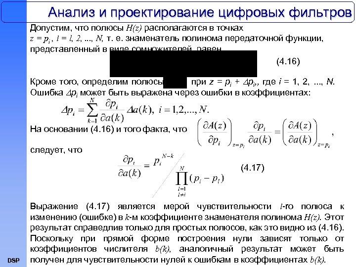 Анализ и проектирование цифровых фильтров Допустим, что полюсы H(z) располагаются в точках z =