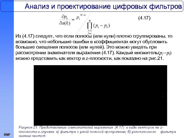 Анализ и проектирование цифровых фильтров (4. 17) Из (4. 17) следует, что если полюсы
