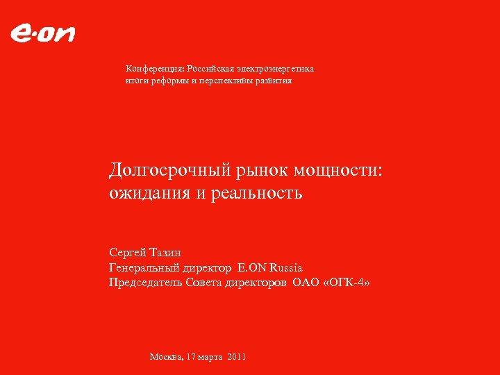 Конференция: Российская электроэнергетика итоги реформы и перспективы развития Долгосрочный рынок мощности: ожидания и реальность
