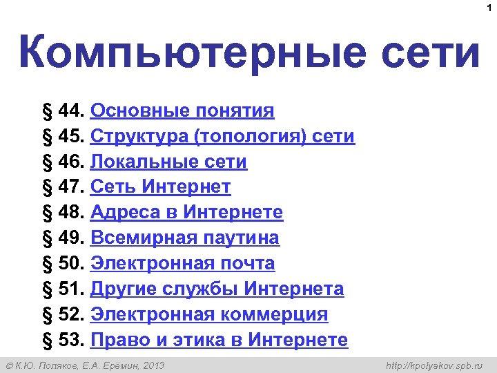 1 Компьютерные сети § 44. Основные понятия § 45. Структура (топология) сети § 46.