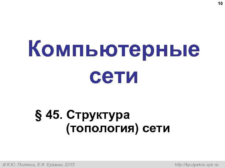 10 Компьютерные сети § 45. Структура (топология) сети К. Ю. Поляков, Е. А. Ерёмин,
