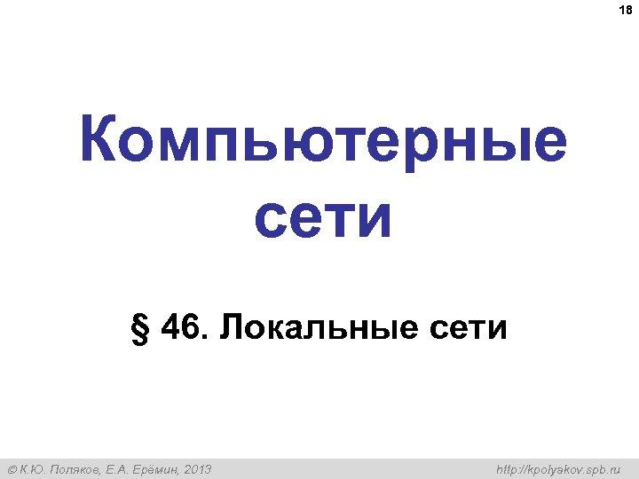 18 Компьютерные сети § 46. Локальные сети К. Ю. Поляков, Е. А. Ерёмин, 2013