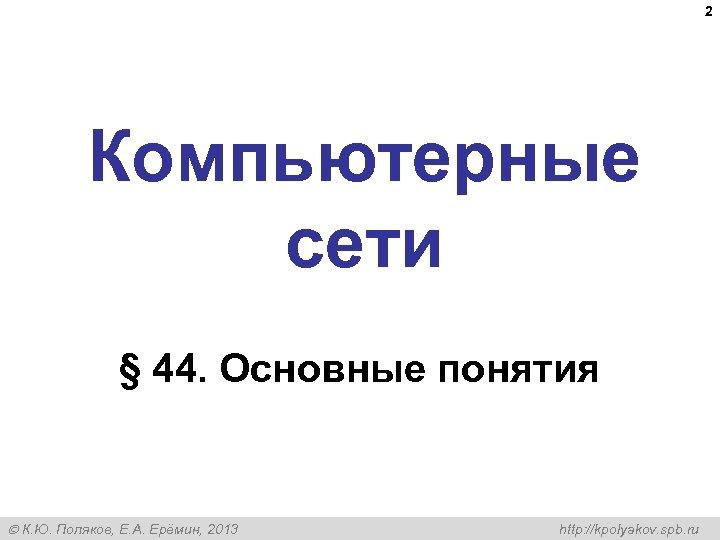 2 Компьютерные сети § 44. Основные понятия К. Ю. Поляков, Е. А. Ерёмин, 2013