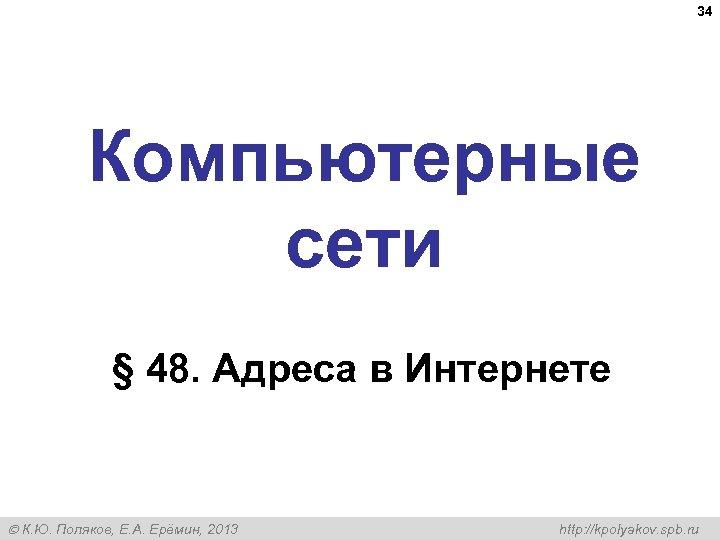34 Компьютерные сети § 48. Адреса в Интернете К. Ю. Поляков, Е. А. Ерёмин,