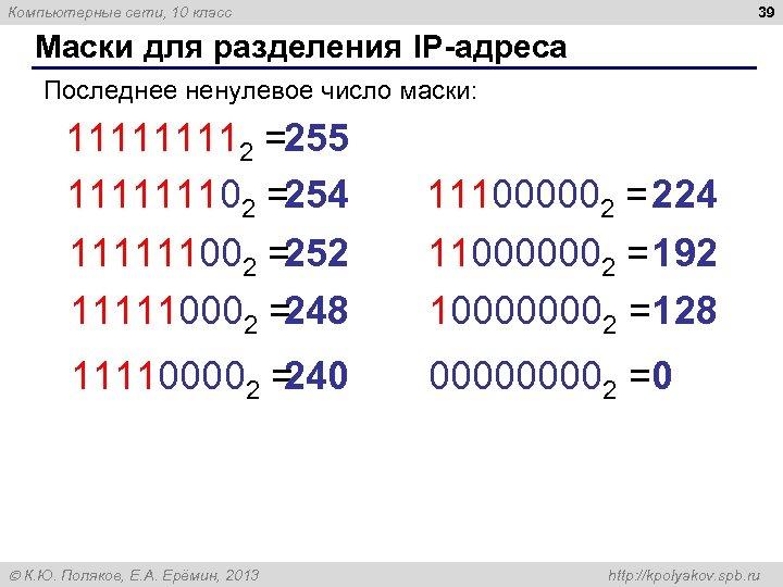 39 Компьютерные сети, 10 класс Маски для разделения IP адреса Последнее ненулевое число маски: