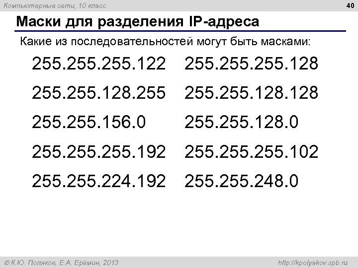 40 Компьютерные сети, 10 класс Маски для разделения IP адреса Какие из последовательностей могут