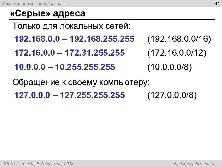44 Компьютерные сети, 10 класс «Серые» адреса Только для локальных сетей: 192. 168. 0.