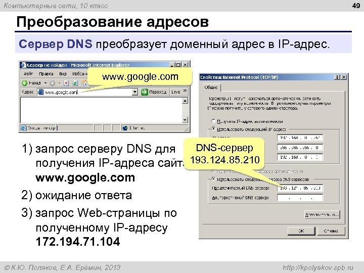 49 Компьютерные сети, 10 класс Преобразование адресов Сервер DNS преобразует доменный адрес в IP-адрес.