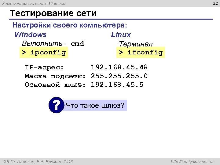 Компьютерные сети, 10 класс 52 Тестирование сети Настройки своего компьютера: Windows Linux Выполнить –