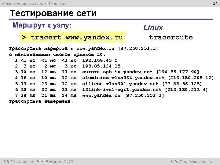 54 Компьютерные сети, 10 класс Тестирование сети Маршрут к узлу: > tracert www. yandex.