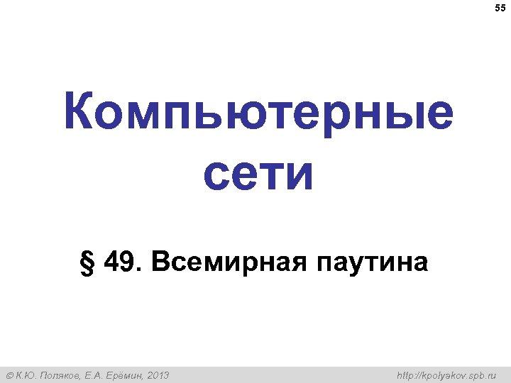 55 Компьютерные сети § 49. Всемирная паутина К. Ю. Поляков, Е. А. Ерёмин, 2013