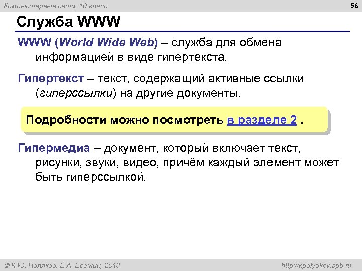 56 Компьютерные сети, 10 класс Служба WWW (World Wide Web) – служба для обмена