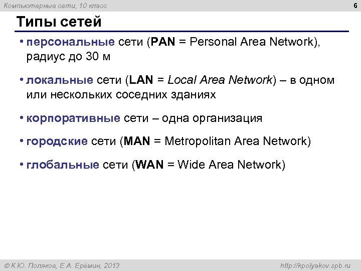 6 Компьютерные сети, 10 класс Типы сетей • персональные сети (PAN = Personal Area
