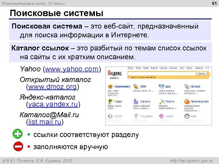 61 Компьютерные сети, 10 класс Поисковые системы Поисковая система – это веб-сайт, предназначенный для