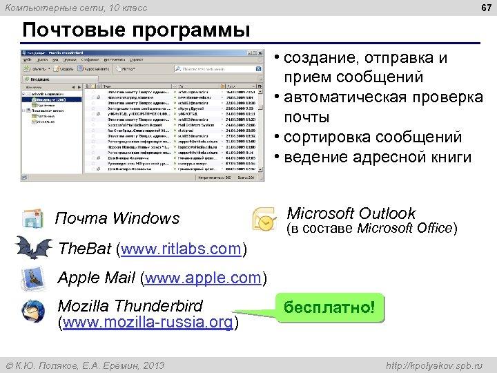 67 Компьютерные сети, 10 класс Почтовые программы • создание, отправка и прием сообщений •
