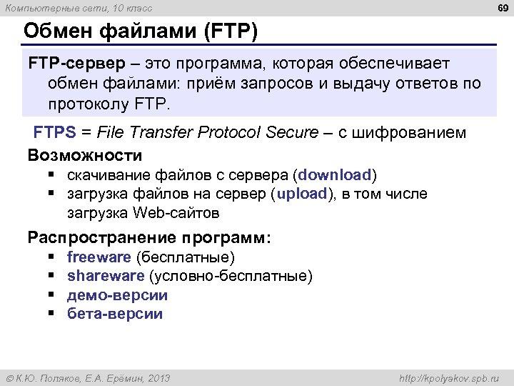69 Компьютерные сети, 10 класс Обмен файлами (FTP) FTP сервер – это программа, которая