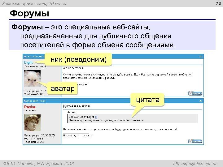 73 Компьютерные сети, 10 класс Форумы – это специальные веб-сайты, предназначенные для публичного общения
