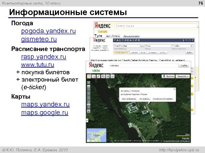 Компьютерные сети, 10 класс 76 Информационные системы Погода pogoda. yandex. ru gismeteo. ru Расписание