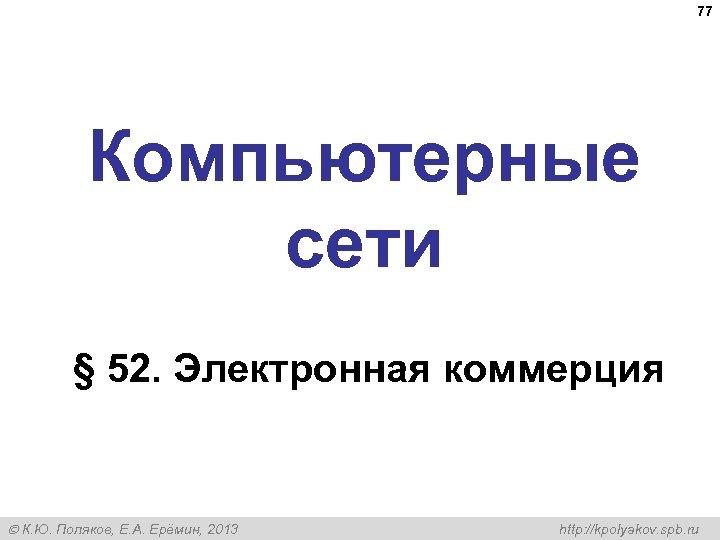77 Компьютерные сети § 52. Электронная коммерция К. Ю. Поляков, Е. А. Ерёмин, 2013