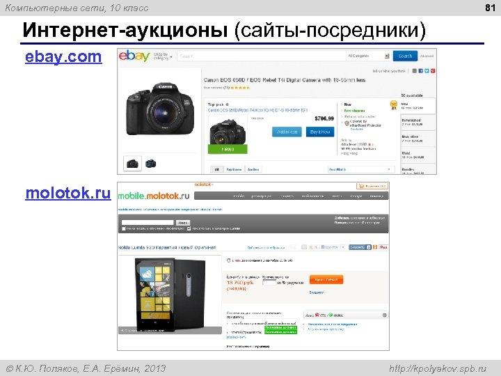 81 Компьютерные сети, 10 класс Интернет аукционы (сайты-посредники) ebay. com molotok. ru К. Ю.