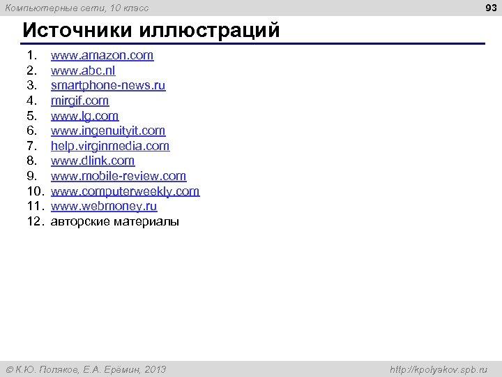 Компьютерные сети, 10 класс 93 Источники иллюстраций 1. 2. 3. 4. 5. 6. 7.