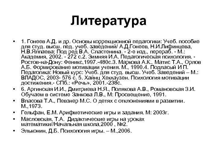 Литература • • • 1. Гонеев А. Д. и др. Основы коррекционной педагогики: Учеб.
