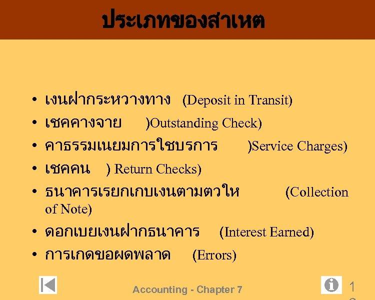 ประเภทของสาเหต • • • เงนฝากระหวางทาง (Deposit in Transit) เชคคางจาย )Outstanding Check) คาธรรมเนยมการใชบรการ )Service Charges)