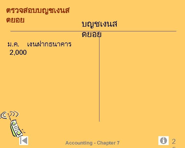 ตรวจสอบบญชเงนส ดยอย ม. ค. เงนฝากธนาคาร 2, 000 บญชเงนส ดยอย Accounting - Chapter 7 2