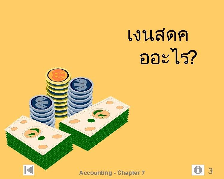 เงนสดค ออะไร? Accounting - Chapter 7 3