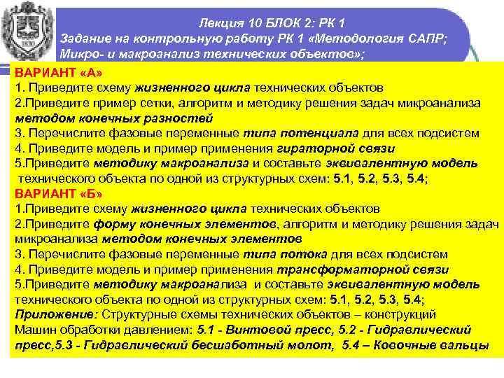 Лекция 10 БЛОК 2: РК 1 Задание на контрольную работу РК 1 «Методология САПР;