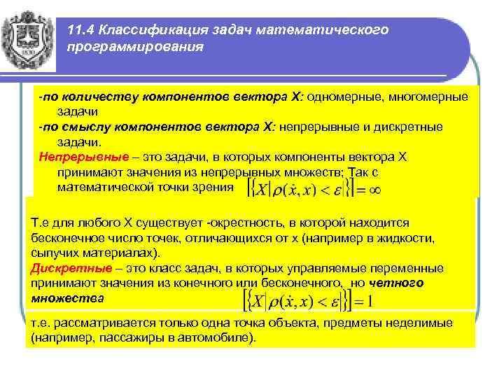 11. 4 Классификация задач математического программирования -по количеству компонентов вектора Х: одномерные, многомерные задачи