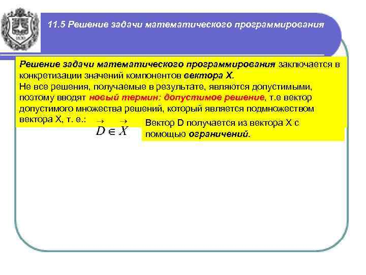 11. 5 Решение задачи математического программирования заключается в конкретизации значений компонентов вектора Х. Не