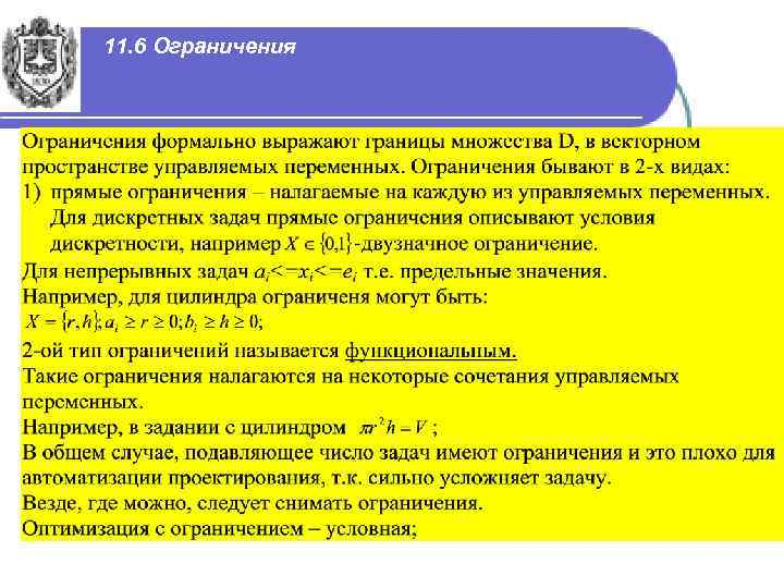 11. 6 Ограничения