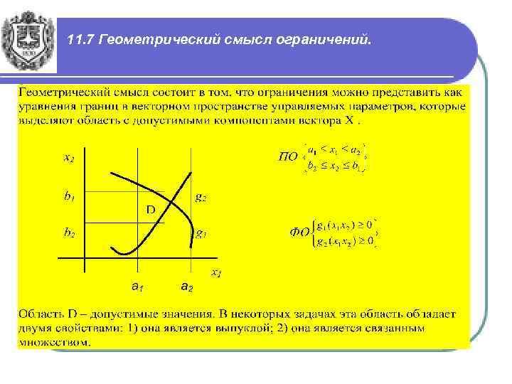 11. 7 Геометрический смысл ограничений.