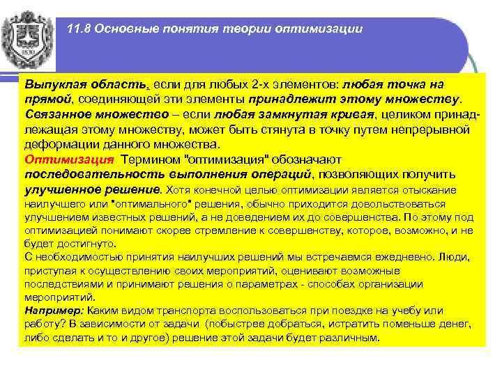 11. 8 Основные понятия теории оптимизации Выпуклая область, если для любых 2 -х элементов:
