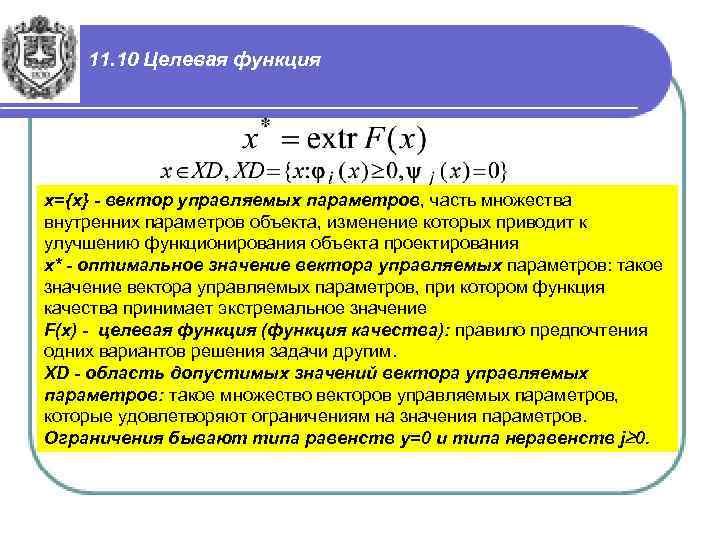 11. 10 Целевая функция x={x} - вектор управляемых параметров, часть множества внутренних параметров объекта,