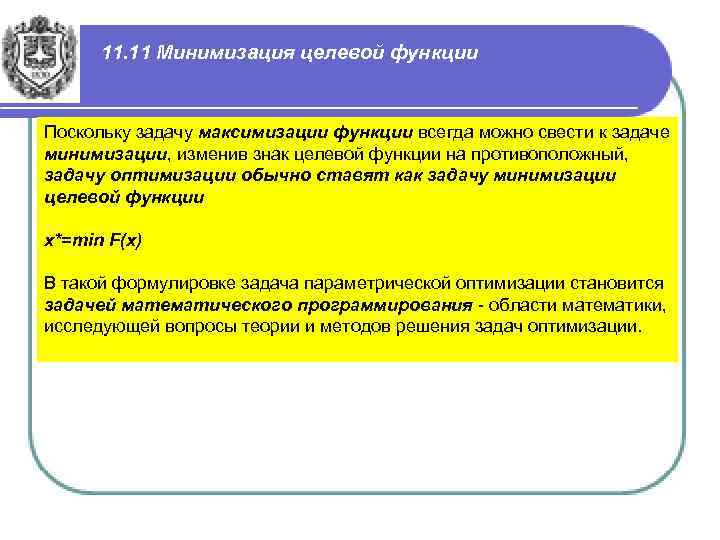 11. 11 Минимизация целевой функции Поскольку задачу максимизации функции всегда можно свести к задаче