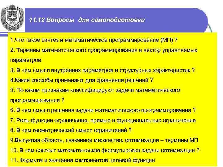 11. 12 Вопросы для самоподготовки 1. Что такое синтез и математическое программирование (МП) ?