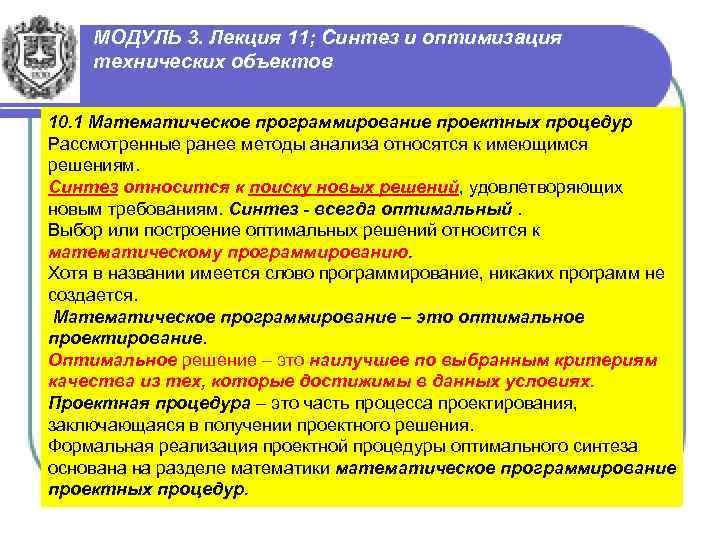 МОДУЛЬ 3. Лекция 11; Синтез и оптимизация технических объектов 10. 1 Математическое программирование проектных