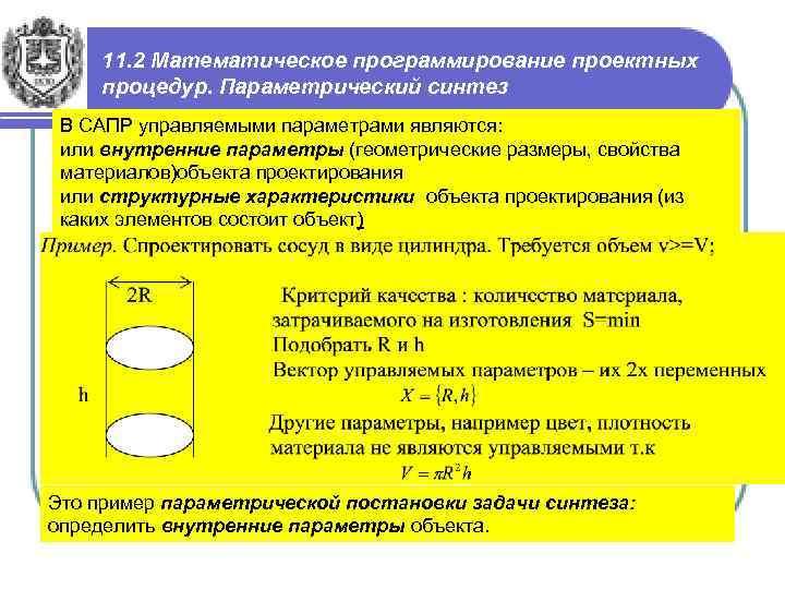 11. 2 Математическое программирование проектных процедур. Параметрический синтез В САПР управляемыми параметрами являются: или