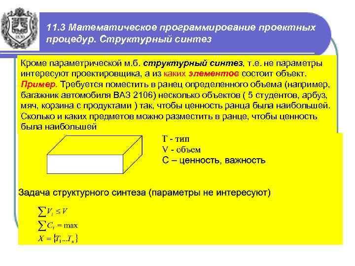 11. 3 Математическое программирование проектных процедур. Структурный синтез Кроме параметрической м. б. структурный синтез,