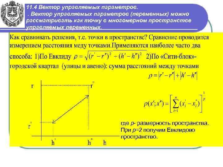 11. 4 Вектор управляемых параметров. . Вектор управляемых параметров (переменных) можно рассматривать как точку