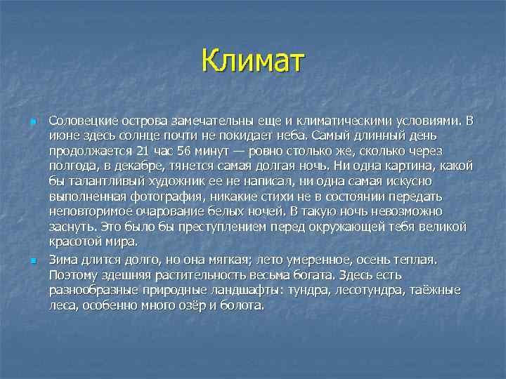 Климат n n Соловецкие острова замечательны еще и климатическими условиями. В июне здесь солнце