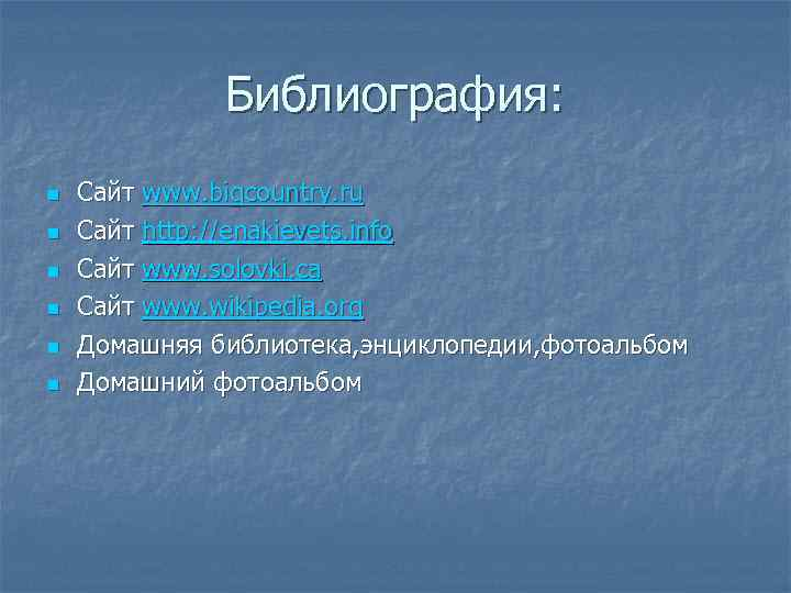 Библиография: n n n Сайт www. bigcountry. ru Сайт http: //enakievets. info Сайт www.