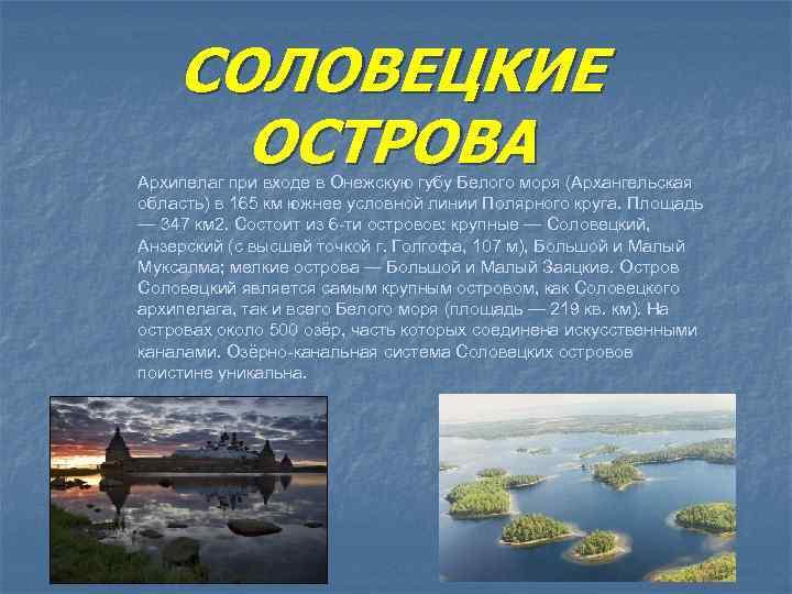 СОЛОВЕЦКИЕ ОСТРОВА Архипелаг при входе в Онежскую губу Белого моря (Архангельская область) в 165
