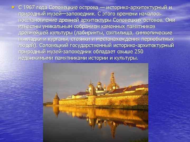 • С 1967 года Соловецкие острова — историко-архитектурный и природный музей—заповедник. С этого