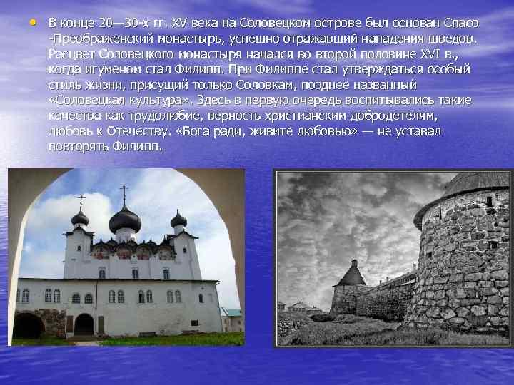 • В конце 20— 30 -х гг. XV века на Соловецком острове был